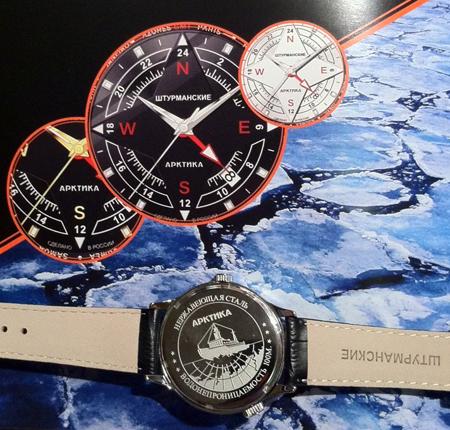 Sturmanskie Arctic Quartz Watch